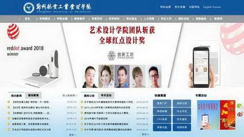 郑州航空工业管理学院官网