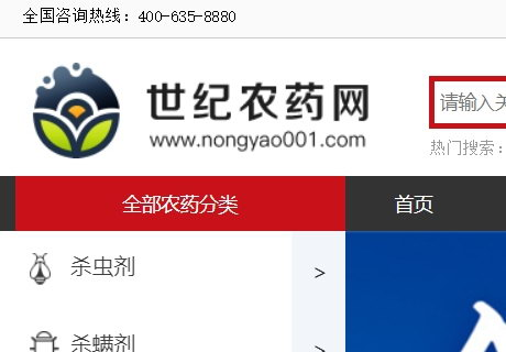 世纪农药网官网