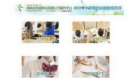 農村中小學遠程教育資源網