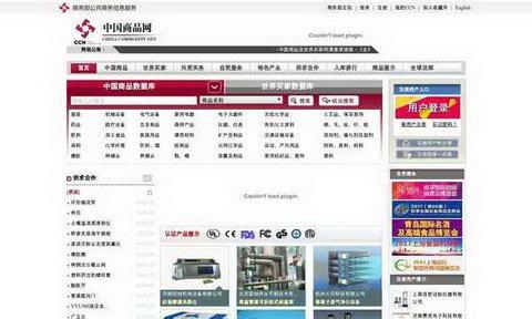 中國商品網官網