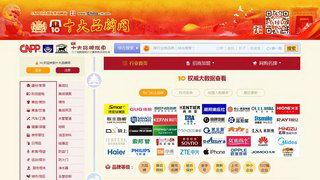 中國十大品牌網