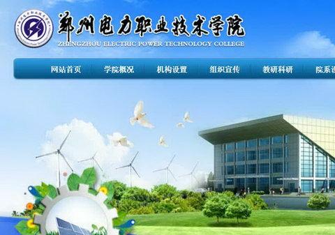郑州电力职业技术学院官网