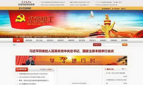 北京組工網