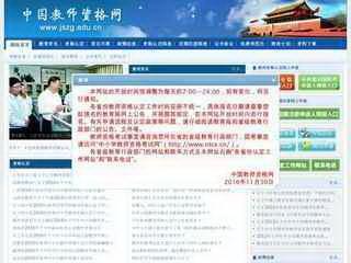 中国教师网