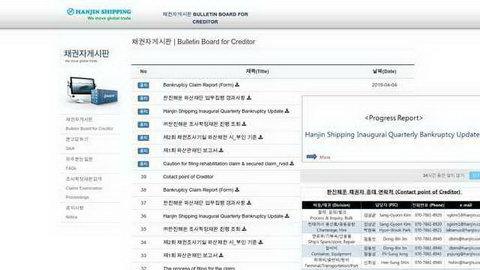 韓進船公司網站