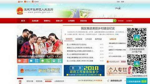 中國鹽都網