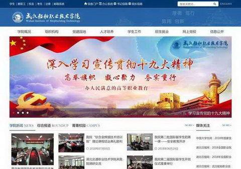 武汉船舶职业技术学院官网