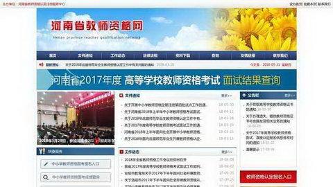 河南省教师资格网