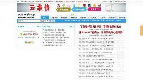上海不夜城手机报价网