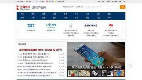 深圳手机报价