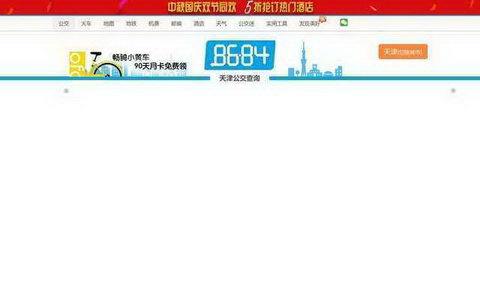 天津公交网