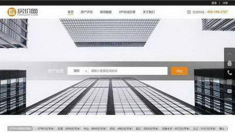 深圳房价网