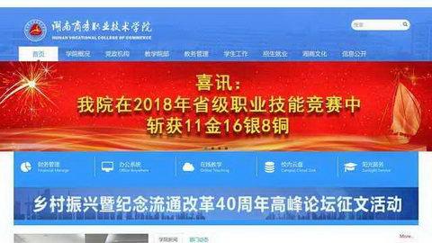 湖南商务职业技术学院官网