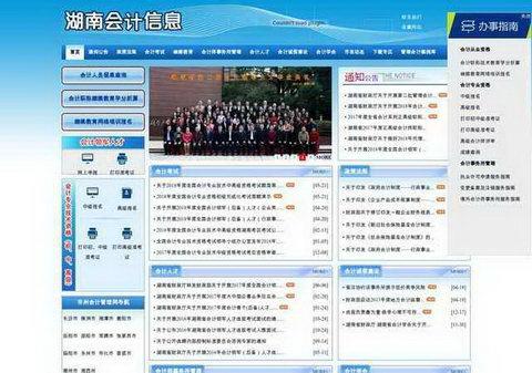 湖南省會計信息網官網