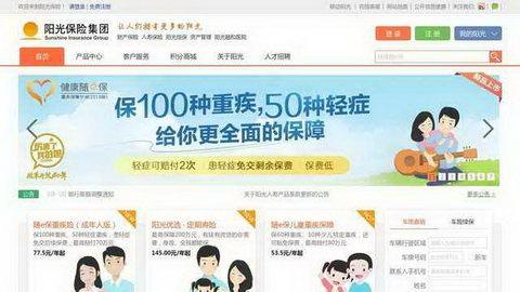 陽光保險集團官網