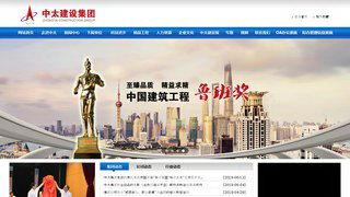 中太建設集團股份有限公司
