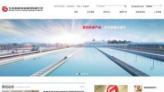 北京首都创业集团有限公司
