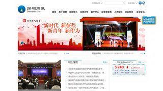 深圳市燃气集团股份有限公司