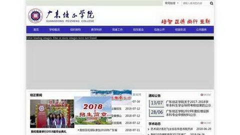 广东培正学院新闻网艺术设计系人事部团委学生会青果教务