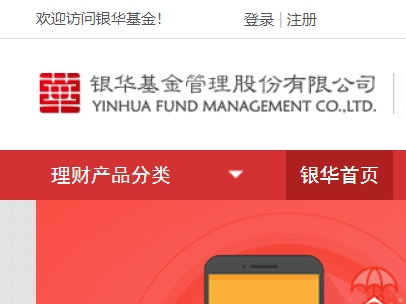 银华基金管理有限公司