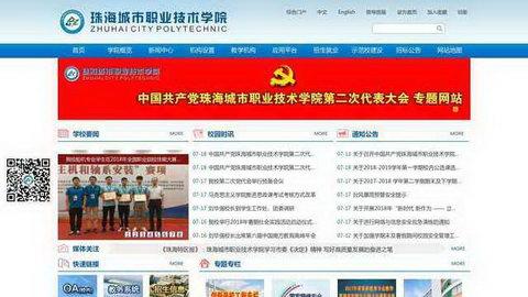 珠海城市职业技术学院官网