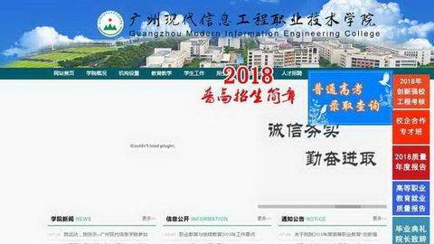 广州现代信息工程职业技术学院官网