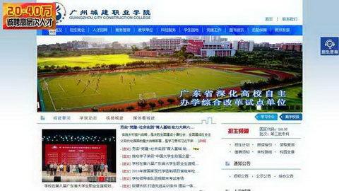广州城建职业学院官网