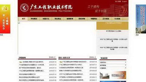 广东工程职业技术学院官网