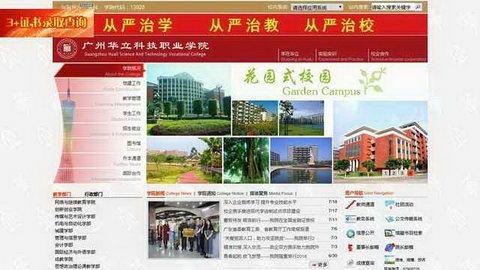广州华立科技职业学院官网