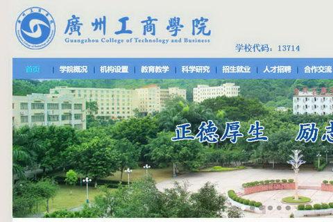 广州工商职业技术学院官网
