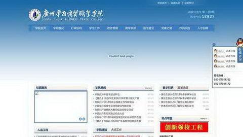广州华南商贸职业学院官网