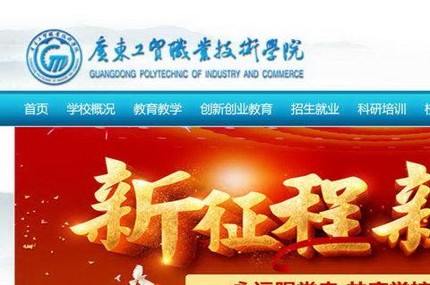 广东工贸职业技术学院官网