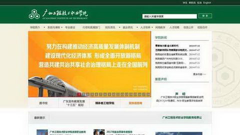 广州工程技术职业学院官网
