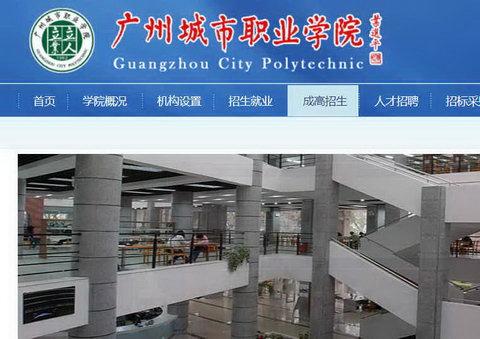 广州城市职业学院官网