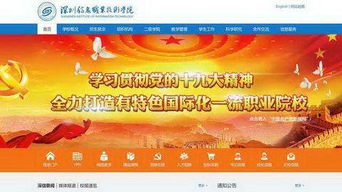 深圳信息職業技術學院