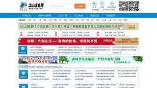江山信息網
