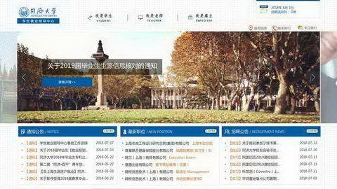 同濟大學就業信息網