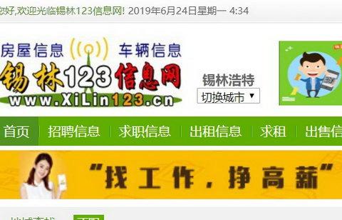 錫林123信息網