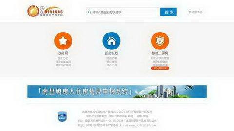 南昌房地產信息網