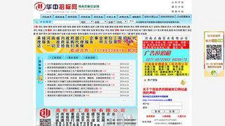 河南招标信息网