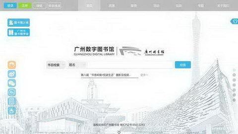 廣州圖書館開放時間