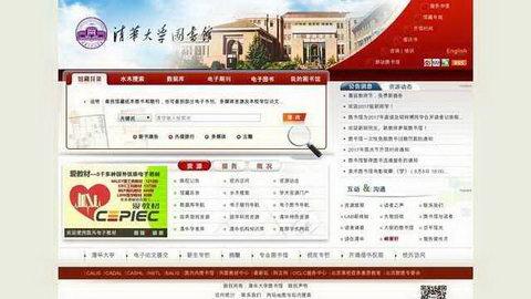 清華大學圖書館