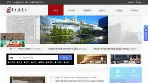 重庆图书馆开放时间