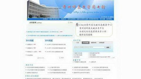 贵州师范大学图书馆