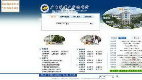 广东海洋大学图书馆