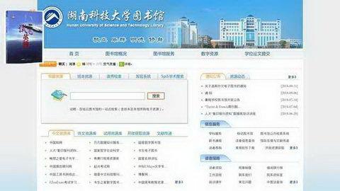 湖南科技大学图书馆