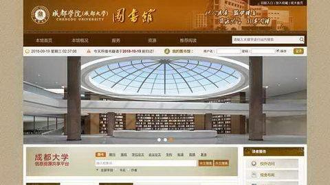 成都大学图书馆