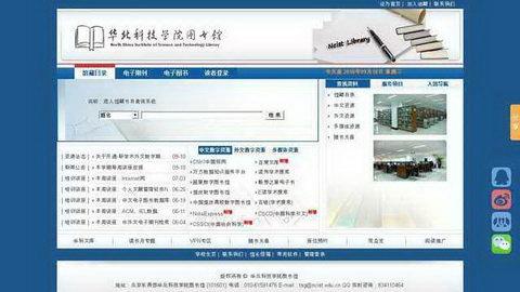 華北科技學院圖書館
