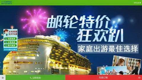 深圳旅游公司