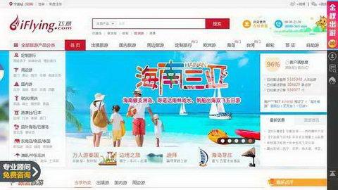 宁波飞扬旅行社